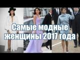 Самые модные женщины 2017 года