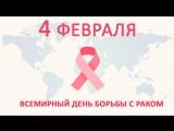 4 февраля - Всемирный день борьбы с раком!