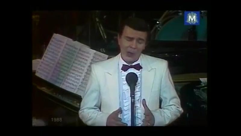 Концерт М. Магомаева Незабываемые мелодии 1988