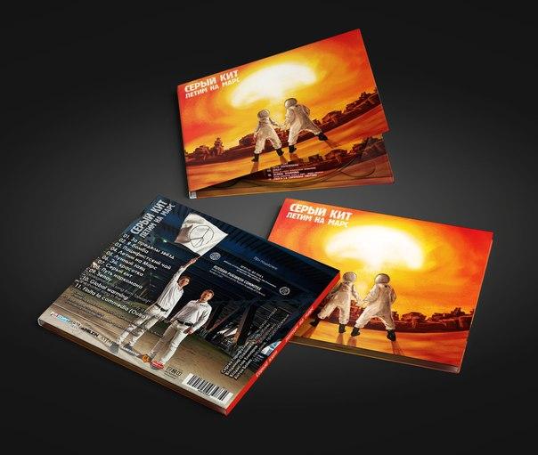 Дебютный альбом группы Серый кит - Летим на Марс: рецензия