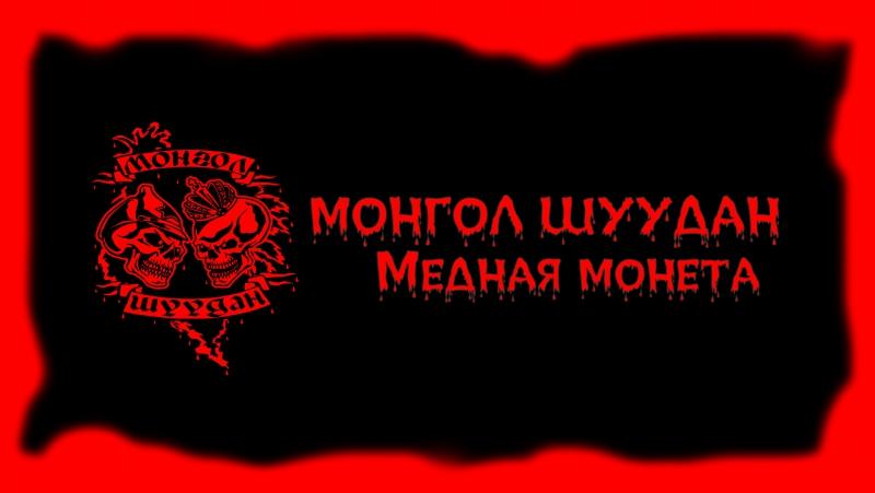 Монгол Шуудан – Медная монета (ГлавClub Green Concert «Yotaspace» 13.01.2018 г.)