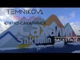 Закулисье тура в Южно-Сахалинске - Елена Темникова (TEMNIKOVA TOUR 17/18)