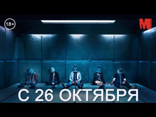 Дублированный трейлер фильма «Пила 8»