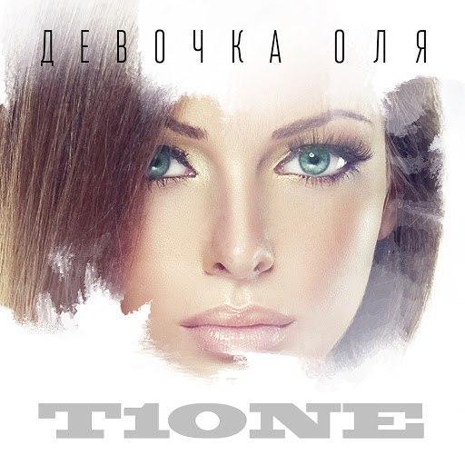 T1ONE альбом Девочка Оля