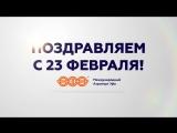 Поздравление с 23 февраля от имени авиакомпании Utair