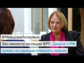 Экс-министр юстиции ФРГ в