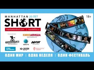 Манхэттенский фестиваль короткометражного кино 2017 (российский трейлер)