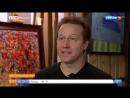 Репортаж c канала Россия- 1 21.11.17