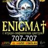 02.12.2017   Концерт Enigma в Ульяновске