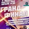 Первый Чемпионат по компьютерному спорту РБ