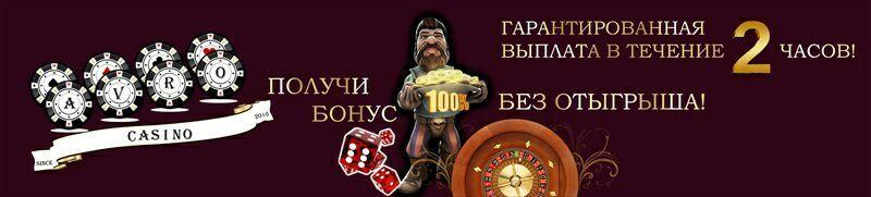 AVRO казино-100% бонус,без вагера! ZsKaKXATw9E