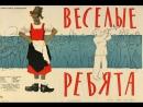 Весёлые ребята. (1934).