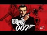 James Bond 007 From Russia With Love (2006) игрофильм (субтитры)
