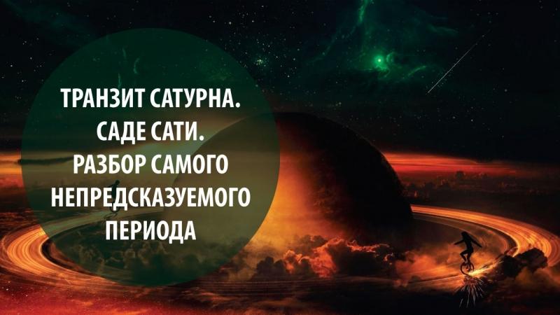 Транзит Сатурна. Саде Сати. Разбираем самый непредсказуемый период