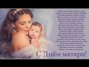 В День матери... Всем мамочкам посвящается...