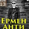 Ермен Анти, электроакустика+стихи 2.12.17 в Арт-