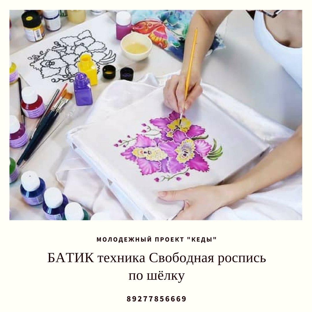 Афиша Тольятти Батик роспись по шёлку Дети от 3 до 12 лет