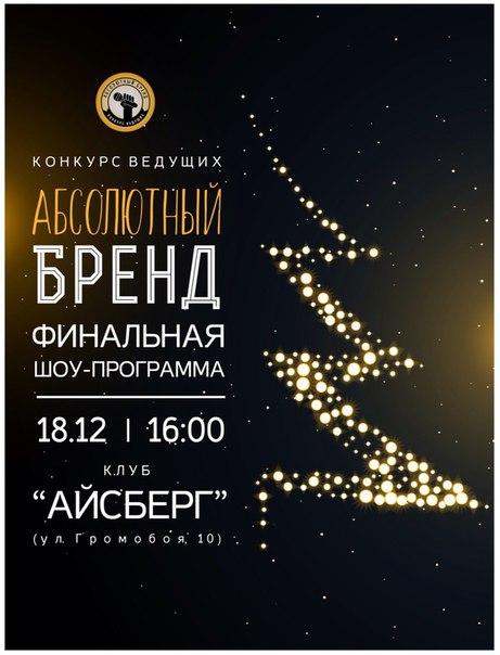 18.12.2017 в 16:00 в клубе