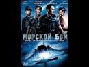 Морской бой  Battleship (2012) BDRip
