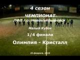 4 сезон Малый Кубок 1-4 Олимпия - Кристалл 25.02.2018