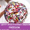 Центр иностранных языков FreeDom