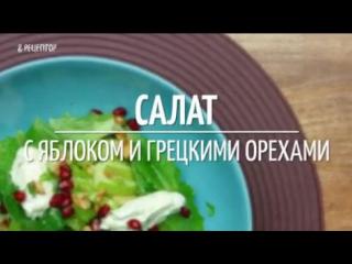 Салат с яблоками и орехами