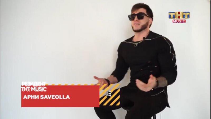 Интервью с Арни SAVEOLLA на ТНТ MUSIC ⚡️