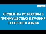 Елизавета Калинина о преимуществах татарского языка