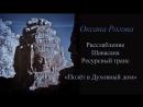 Ресурсный транс Полет в духовный дом О.Рогова(Колесникова)