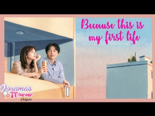 Because This is My First Life E01 | DoramasTC4ever