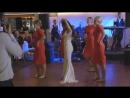 Свадебный танец и флеш-моб