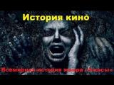 «История кино» - Всемирная история жанра «Ужасы»