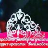 Конкурс красоты Дюймовочка 2018 Санкт-Петербург