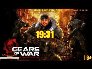 [18+] Шон и Денис Бейсовский играют в GOW Ultimate Edition (Xbox One S)
