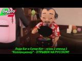 Леди Баг и Супер-Кот – Сезон 2, Эпизод 1 – Коллекционер (Отрывок с Русским фан-дубляжем)