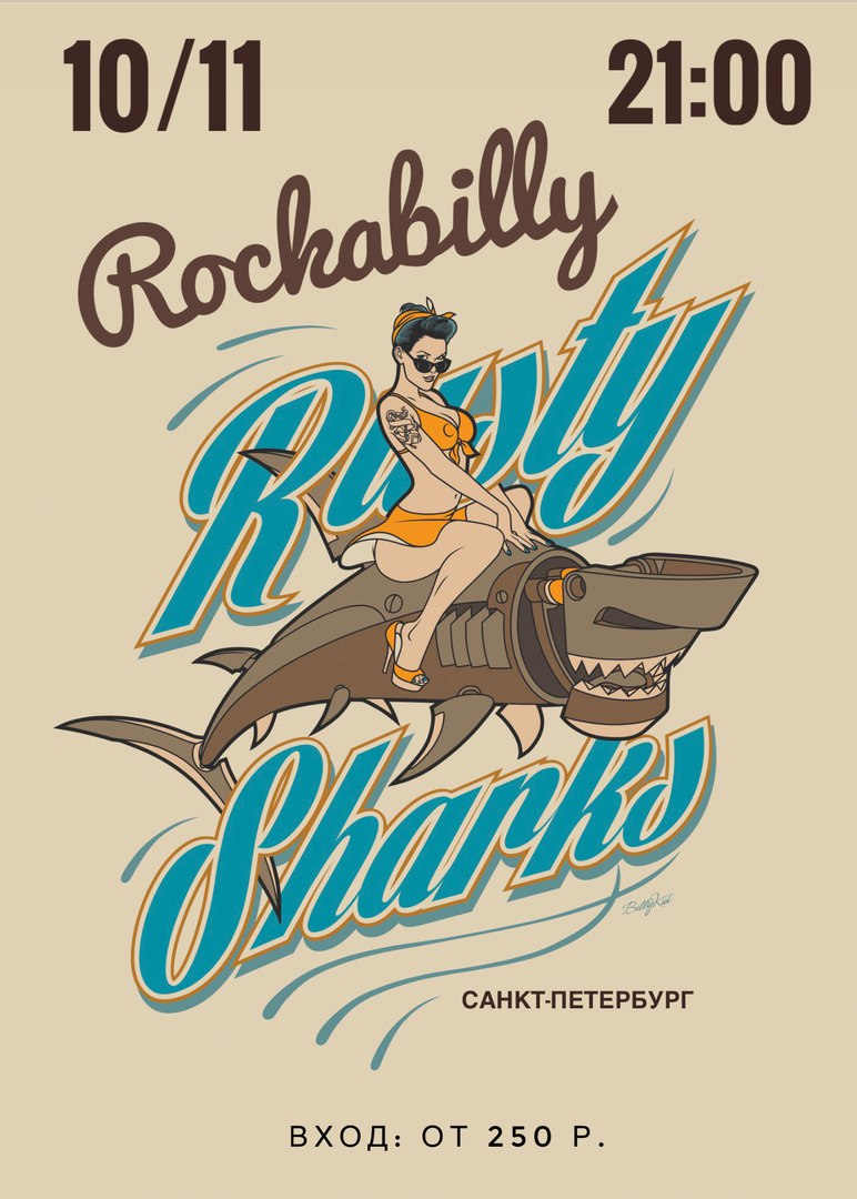 10.11 Rusty Sharks  в пабе Декабрист