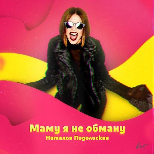Наталья Подольская альбом Маму я не обману