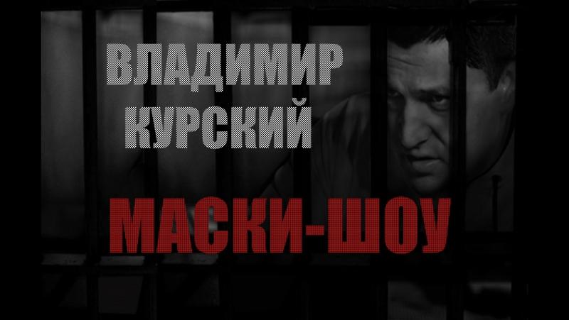 ВЛАДИМИР КУРСКИЙ-МАСКИ-ШОУ-ТЕАТРИУМ НА СЕРПУХОВКЕ-ПРЕЗЕНТАЦИЯ АЛЬБОМА