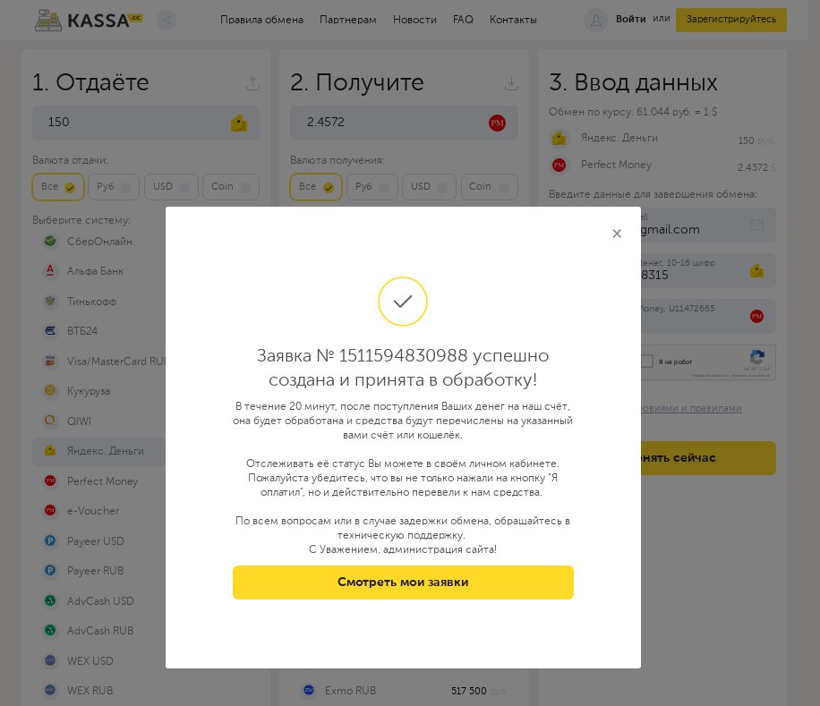 Kassa.cc is a single currency exchange. Exchange Yandex.Money for Perfect Money USD