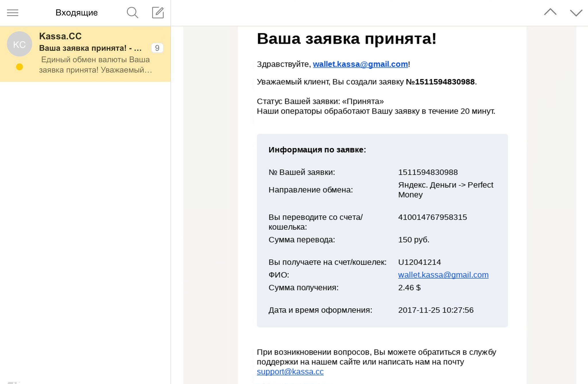 How to create a Yandex wallet 54