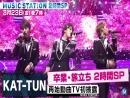 09.03.2018 Music Station - KAT-TUN part HD1080