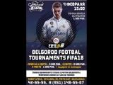 Интервью финалистов третьего турнира по fifa18 города Белгорода рестобара