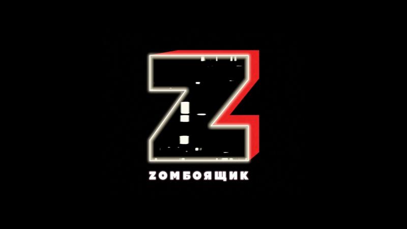 Zомбоящик с 25 января 2018 в кинотеатре Радуга!