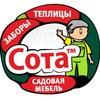 Завод Сота: изделия для загородного дома и дачи