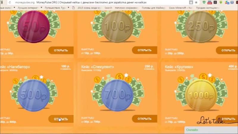 Проверка moneypulse.org | УШЕЛ В ОГРОМНЫЙ ПЛЮС? | ПОДНЯЛСЯ НА КЕЙСАХ