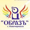 Центр «ОБРАЗЪ», г. Новочеркасск.