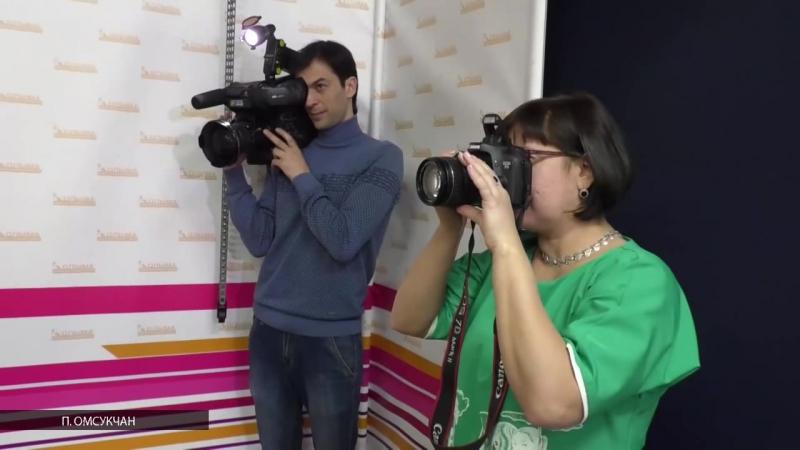 Новый павильон, свет и камеры HD готовы для освещения жизни в Омсукчане