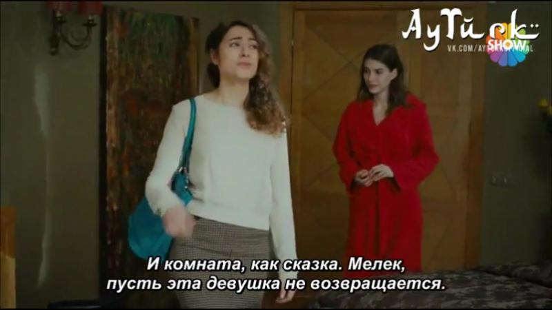 Белая ложь 4серия AyTurk русские субтитры 480р