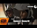Звёздные Войны Повстанцы - 4 сезон Промо Disney.XD.