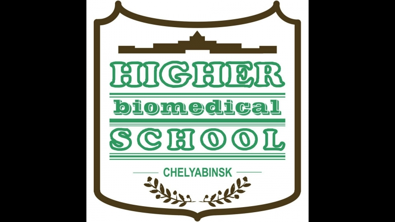 Высшая медико-биологическая школа ЮУрГУ